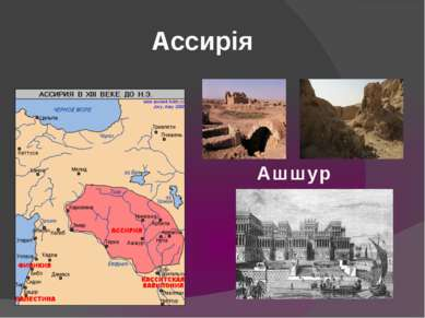 Ассирія Ашшур