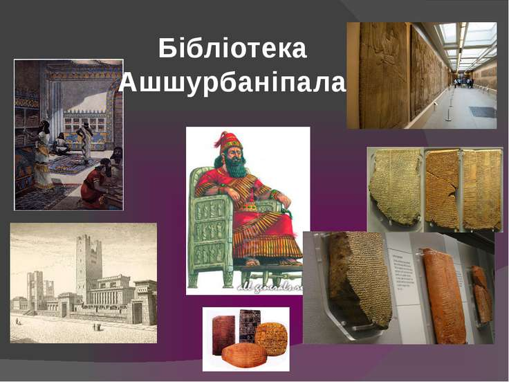 Бібліотека Ашшурбаніпала