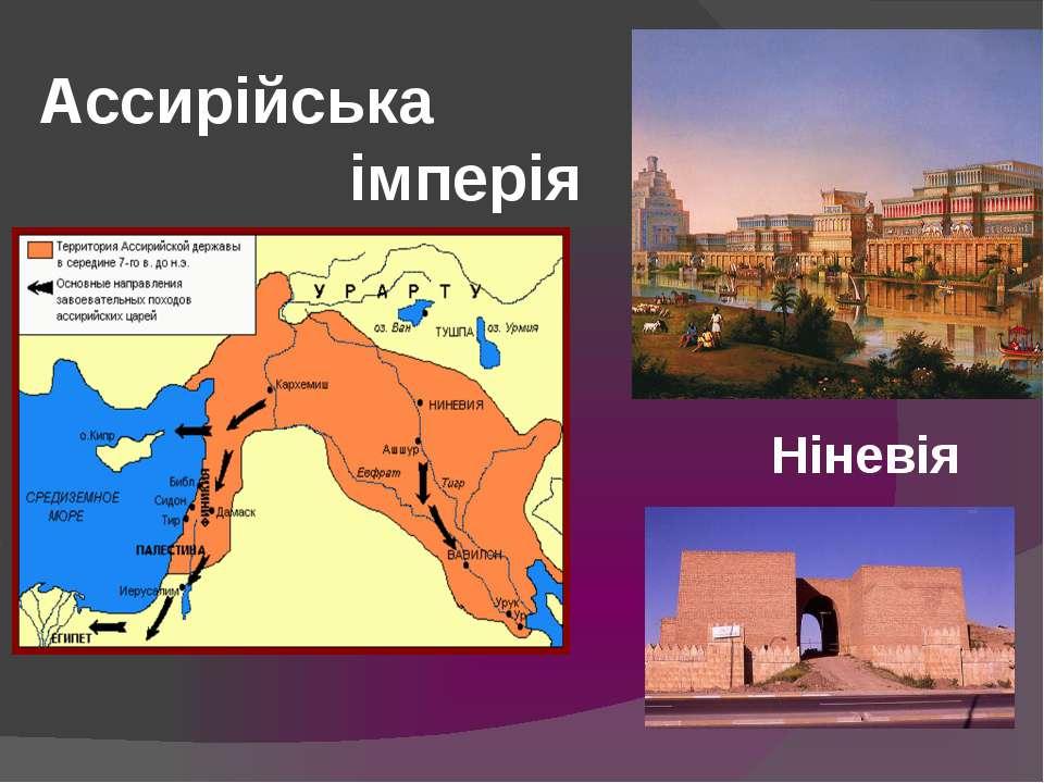 Ассирійська імперія Ніневія