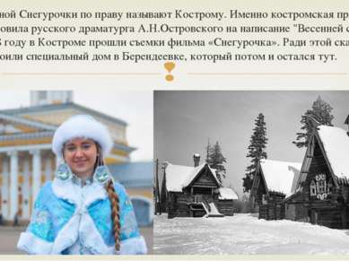Родиной Снегурочки по праву называют Кострому. Именно костромская природа вд...
