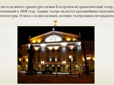 В честь великого драматурга назван Костромской драматический театр, основанны...
