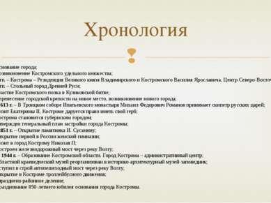Хронология 1152г.– Основание города; 1246г.– Возникновение Костромского у...