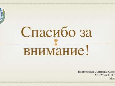 Спасибо за внимание! Подготовила Смирнова Юлия СМ7-14 МГТУ им. Н.Э. Баумана М...