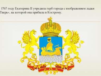 В 1767 году Екатерина II учредила герб города с изображением ладьи «Тверь», н...