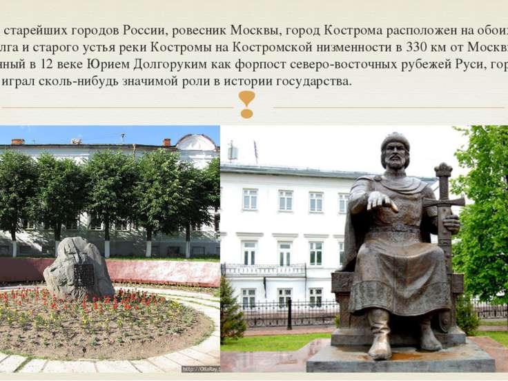 Один из старейших городов России, ровесник Москвы, город Кострома расположен ...