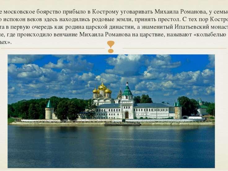 В 17 веке московское боярство прибыло в Кострому уговаривать Михаила Романова...