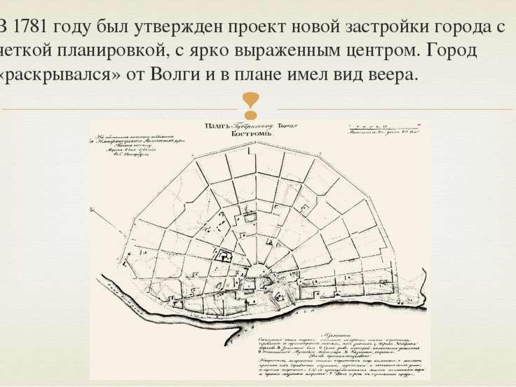 В 1781 году был утвержден проект новой застройки города с четкой планировкой,...