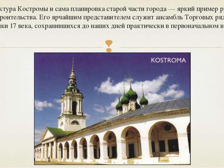 Архитектура Костромы и сама планировка старой части города— яркий пример рус...