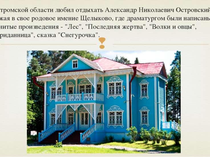 В Костромской области любил отдыхать Александр Николаевич Островский, приезжа...