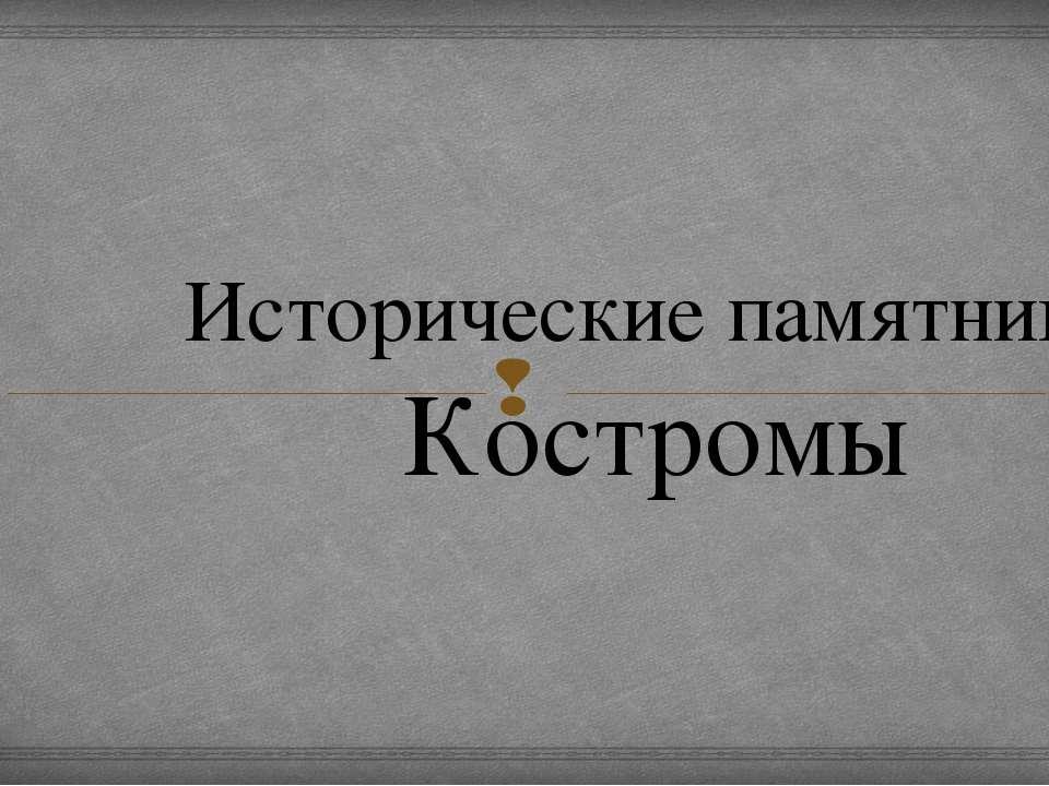 Исторические памятники Костромы