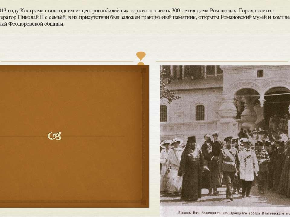 В 1913 году Кострома стала одним из центров юбилейных торжеств в честь300-ле...
