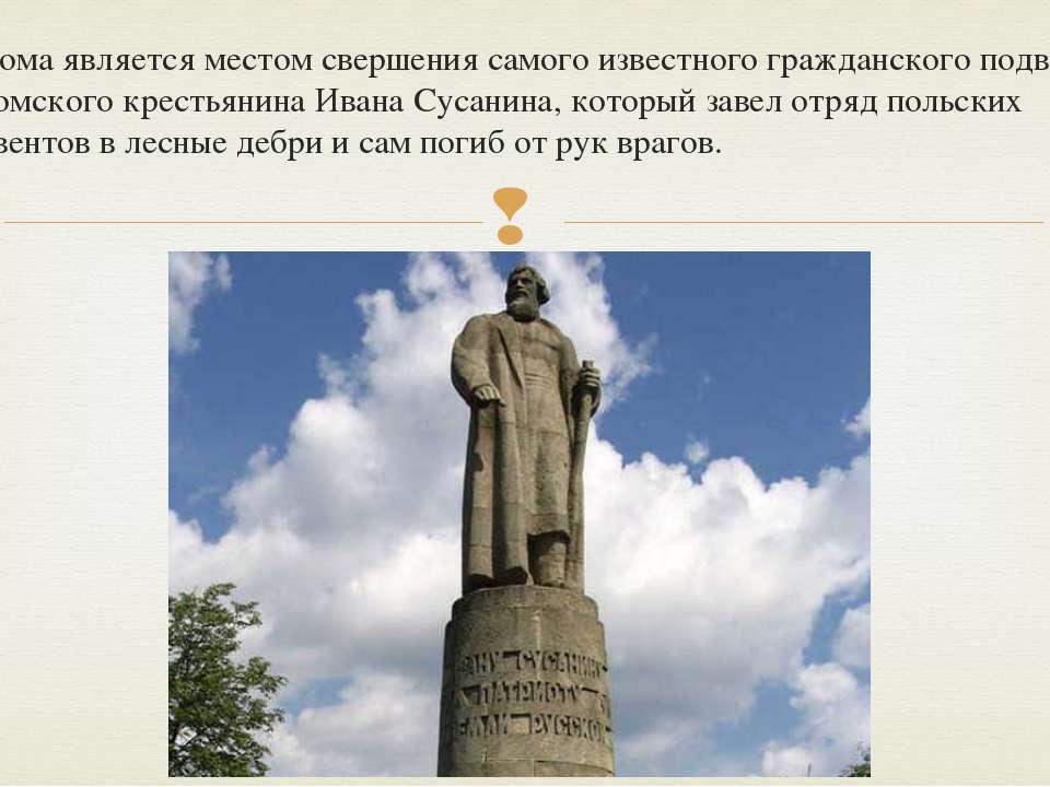 Кострома является местом свершения самого известного гражданского подвига кос...