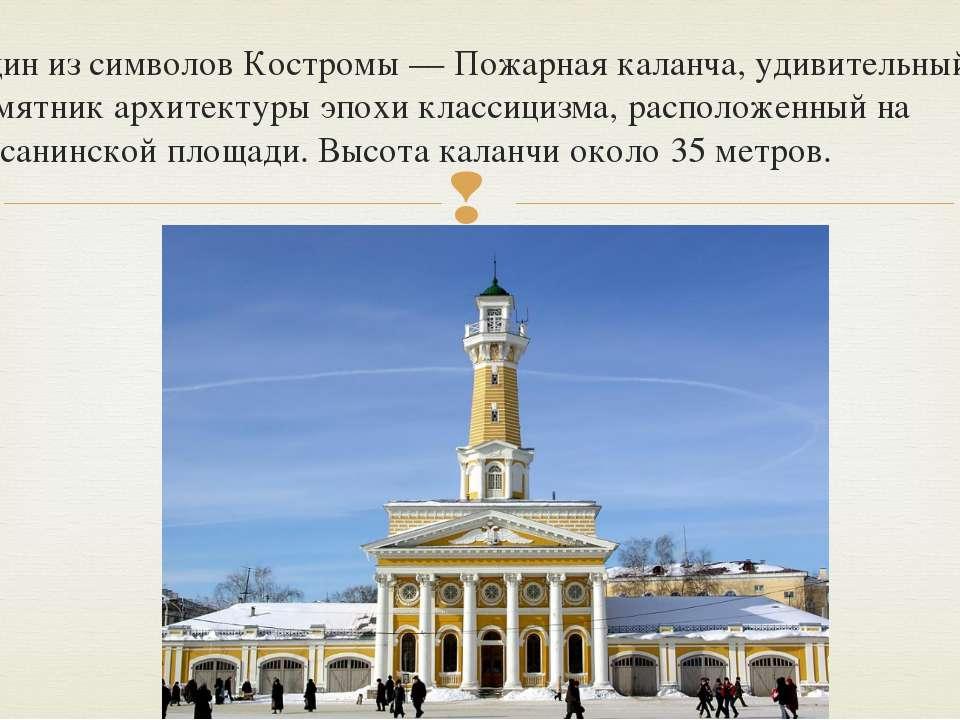 Один из символов Костромы — Пожарная каланча, удивительный памятник архитекту...
