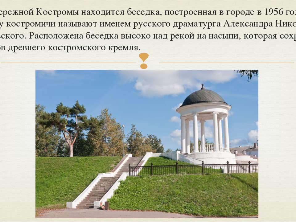 На набережной Костромы находится беседка, построенная в городе в 1956 году. Э...