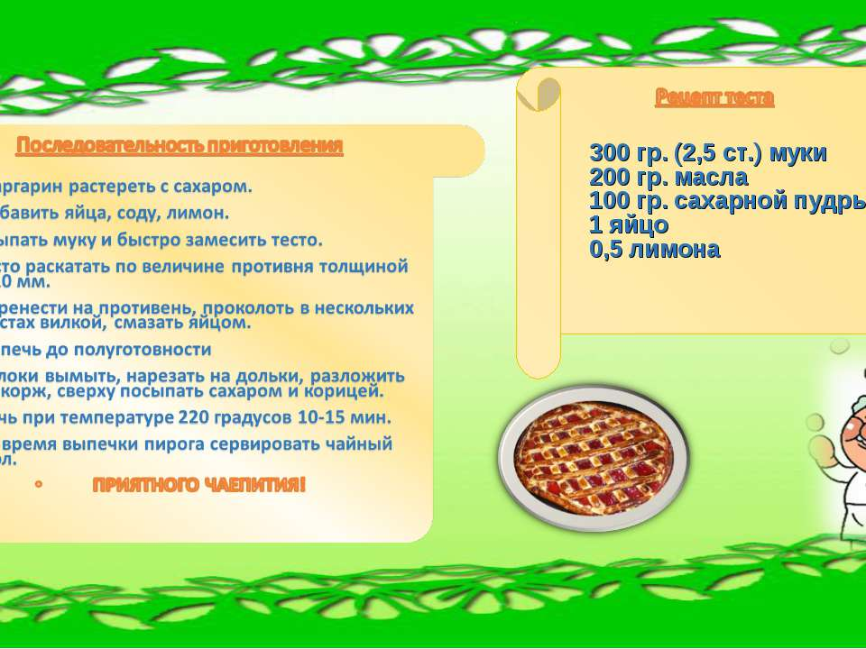 300 гр. (2,5 ст.) муки 200 гр. масла 100 гр. сахарной пудры 1 яйцо 0,5 лимона