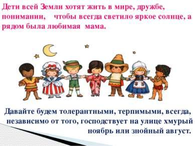 Дети всей Земли хотят жить в мире, дружбе, понимании, чтобы всегда светило яр...