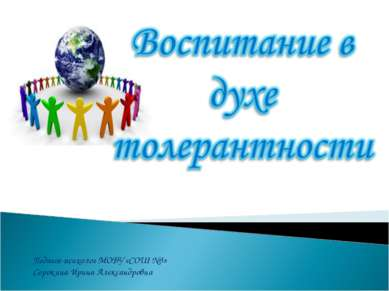 Педагог-психолог МОБУ «СОШ №3» Сорокина Ирина Александровна