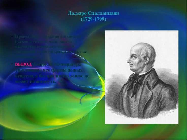 Ладзаро Спалланцани (1729-1799) Провел опыт: прокипятил мясной бульон в течен...