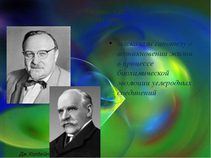 Опарин А.И. (1894-1980) высказали гипотезу о возникновении жизни в процессе б...