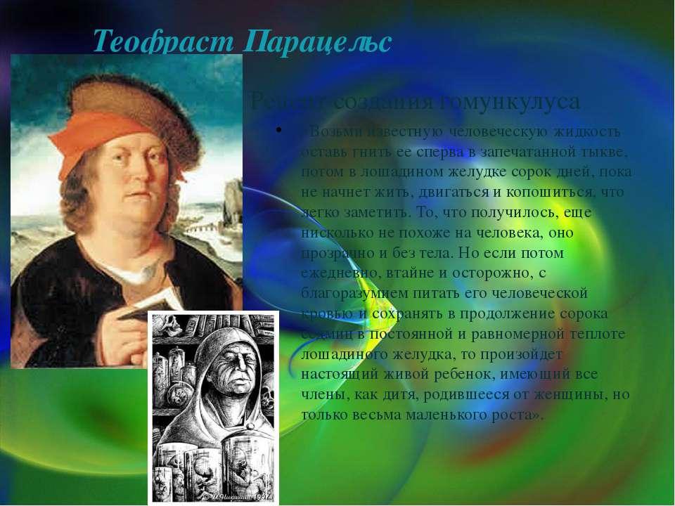 Теофраст Парацельс Рецепт создания гомункулуса «Возьми известную человеческую...