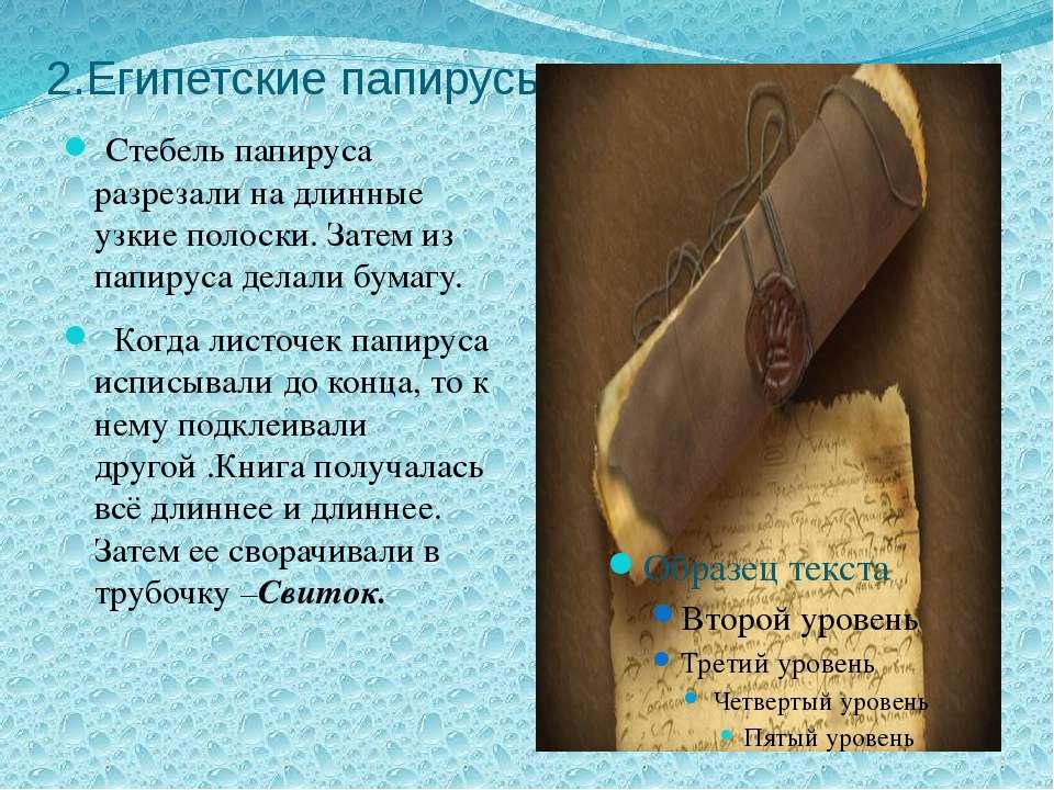 2.Египетские папирусы. Стебель папируса разрезали на длинные узкие полоски. З...