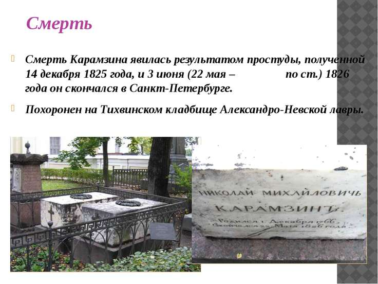 Смерть Карамзина явилась результатом простуды, полученной 14 декабря 1825 год...