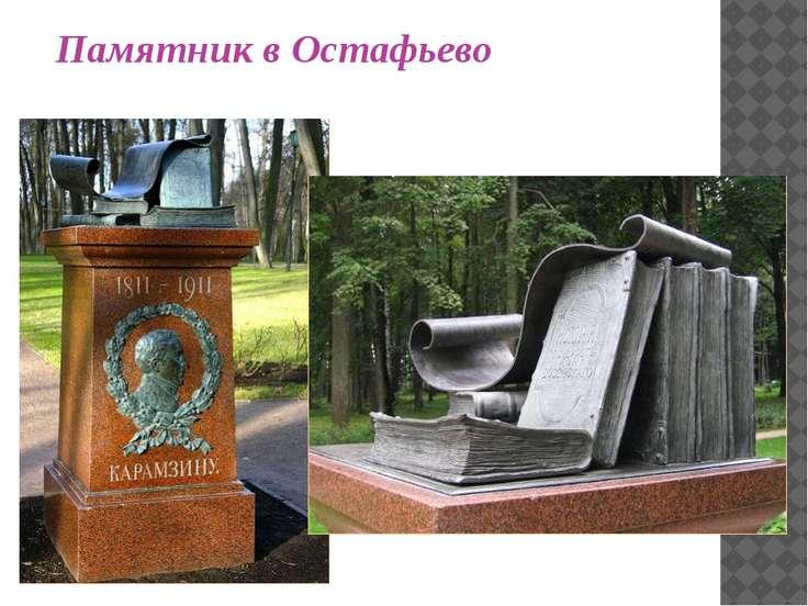Памятник в Остафьево