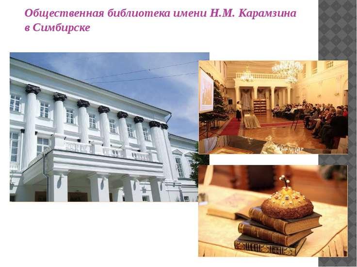Общественная библиотека имени Н.М. Карамзина в Симбирске