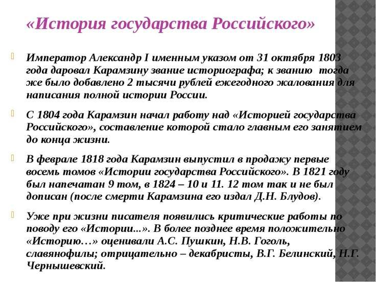 Император Александр I именным указом от 31 октября 1803 года даровал Карамзин...
