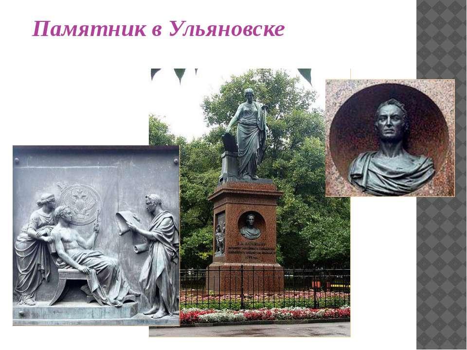 Памятник в Ульяновске