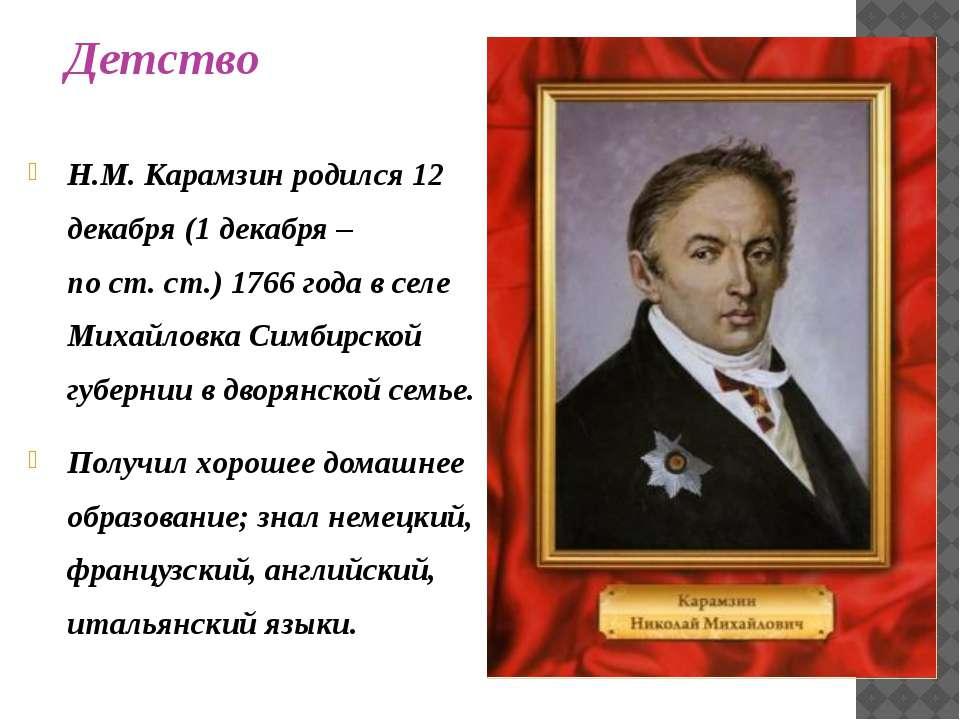 Н.М. Карамзин родился 12 декабря (1 декабря – по ст. ст.) 1766 года в селе Ми...