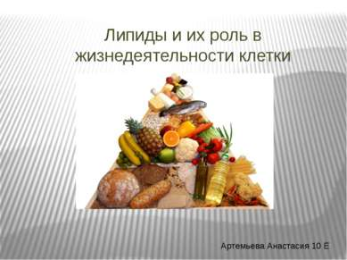 Липиды и их роль в жизнедеятельности клетки Артемьева Анастасия 10 Е МБОУ лиц...