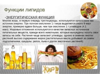 Функции липидов -ЭНЕРГИТИЧЕСКАЯ ФУНКЦИЯ Многие жиры, в первую очередь триглиц...