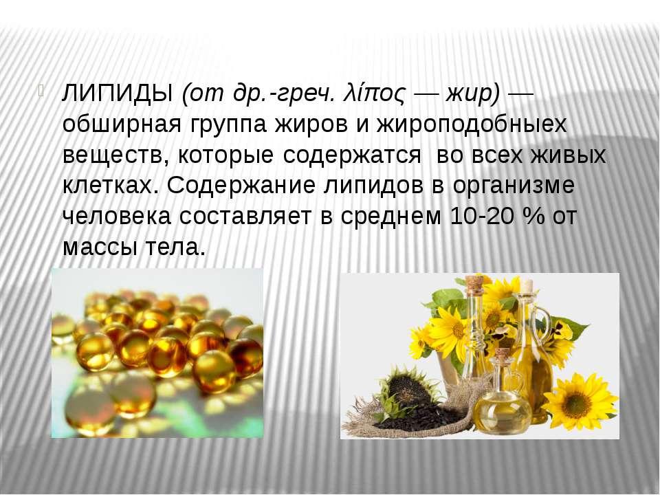 ЛИПИДЫ(от др.-греч. λίπος — жир) — обширная группа жиров и жироподобныех вещ...