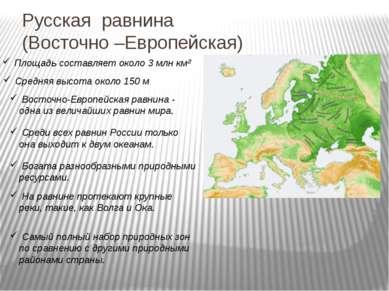 Русская равнина (Восточно –Европейская) Восточно-Европейская равнина - одна ...