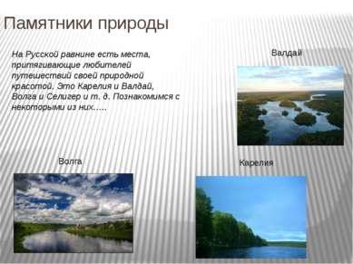 Памятники природы На Русской равнине есть места, притягивающие любителей путе...