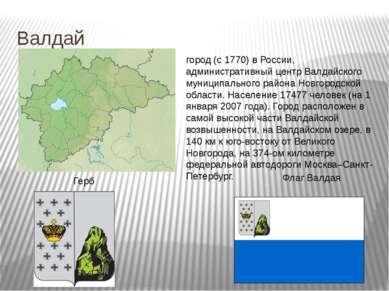 Валдай город (с 1770) в России, административный центр Валдайского муниципаль...