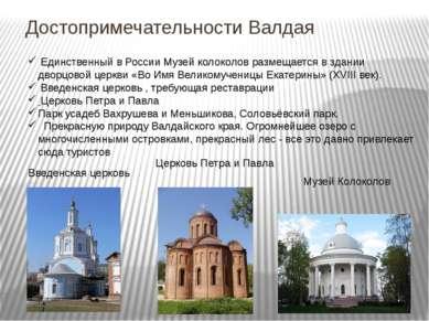 Достопримечательности Валдая Единственный в РоссииМузей колоколов размещаетс...
