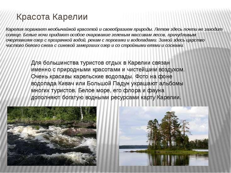 Красота Карелии Карелия поражает необычайной красотой и своеобразием природы....