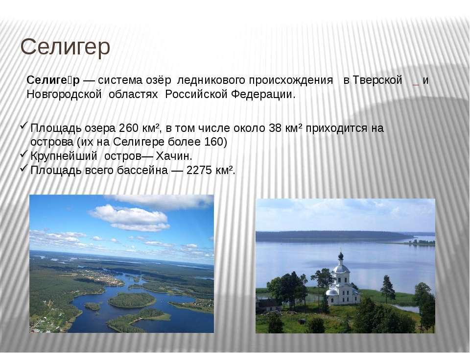 Селигер Селиге р— система озёр ледникового происхождения вТверской и Нов...