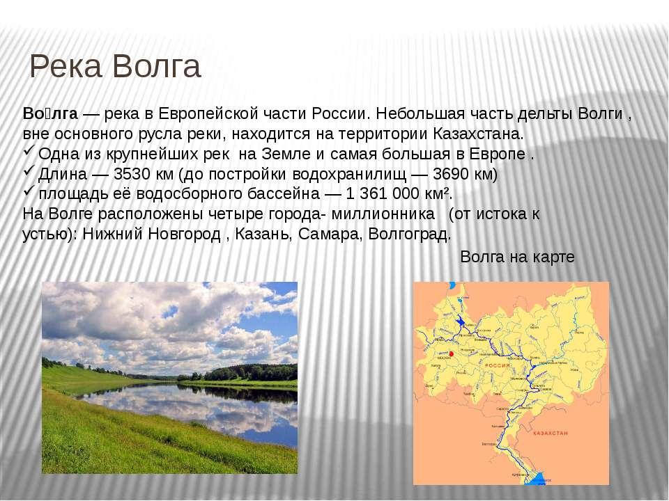 Река Волга Во лга— река вЕвропейской части России. Небольшая частьдельты В...