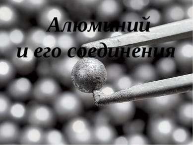 Алюминий и его соединения