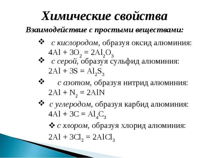 с серой, образуя сульфид алюминия: 2Al + 3S = Al2S3 с азотом, образуя нитрид ...