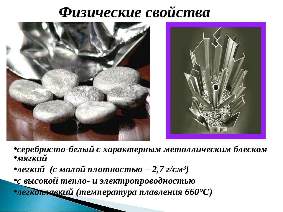 Физические свойства мягкий легкий (с малой плотностью – 2,7 г/см3) с высокой ...
