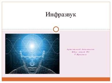 Артемьевой Анастасии Мбоу лицей №3 Г.Иркутск Инфразвук