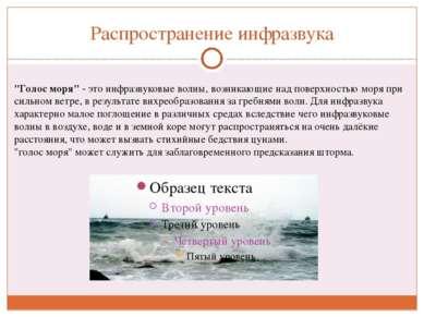 """Распространение инфразвука """"Голос моря""""- это инфразвуковые волны, возникающи..."""