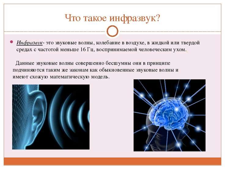 Что такое инфразвук? Инфразвук- это звуковые волны, колебание в воздухе, в жи...