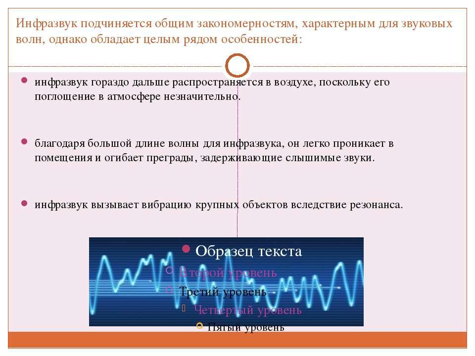 Инфразвук подчиняется общим закономерностям, характерным для звуковых волн, о...