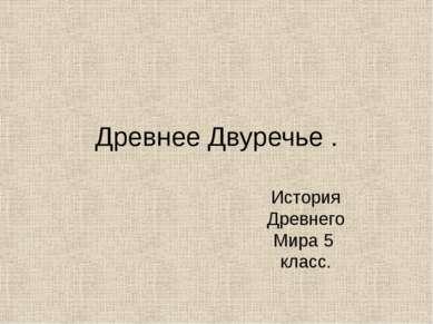 Древнее Двуречье . История Древнего Мира 5 класс.