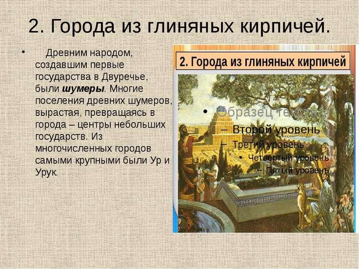2. Города из глиняных кирпичей. Древним народом, создавшим первые государства...
